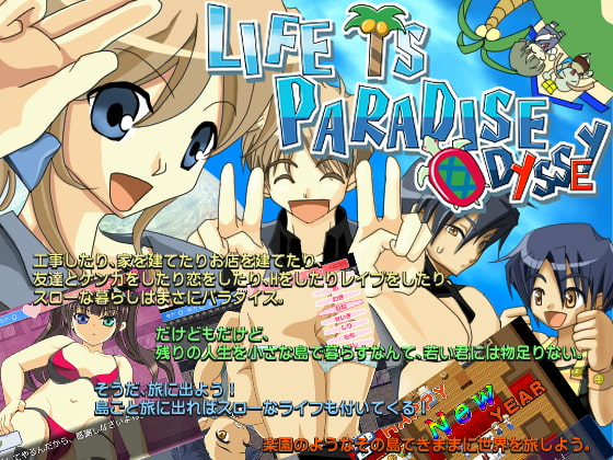 [H-GAME] LIFE IS PARADISE ODYSSEY JP