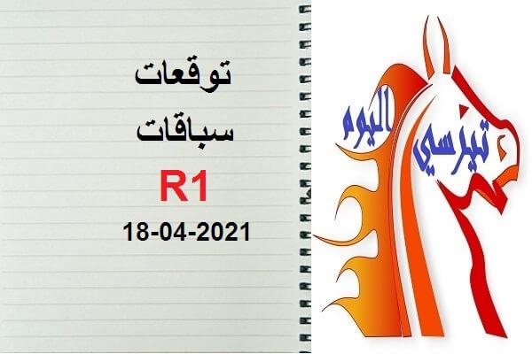 توقعات R1 الأحد 18 أبريل 2021