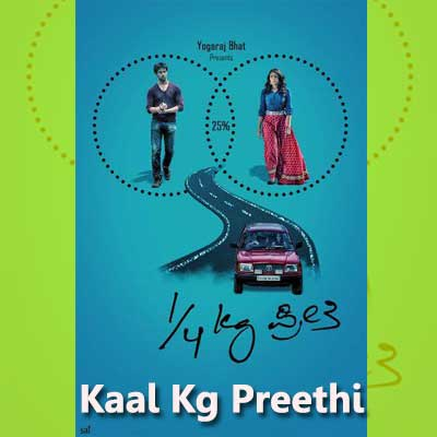 Saddillade Song Lyrics From Kaal Kg Preethi