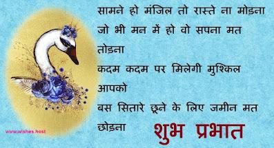 good morning inspirational quotes in hindi language