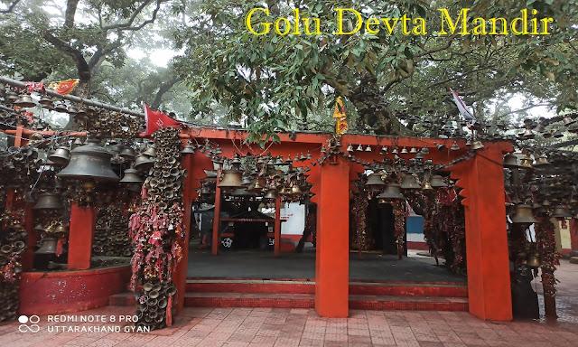 गोलू देवता मन्दिर
