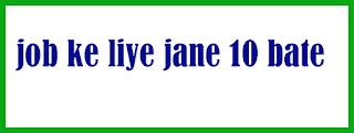 Job karne se pahle kya kare?-जॉब करने के पहले जाने 10 बाते