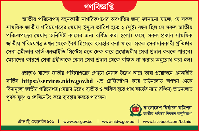 NID related Public Notice