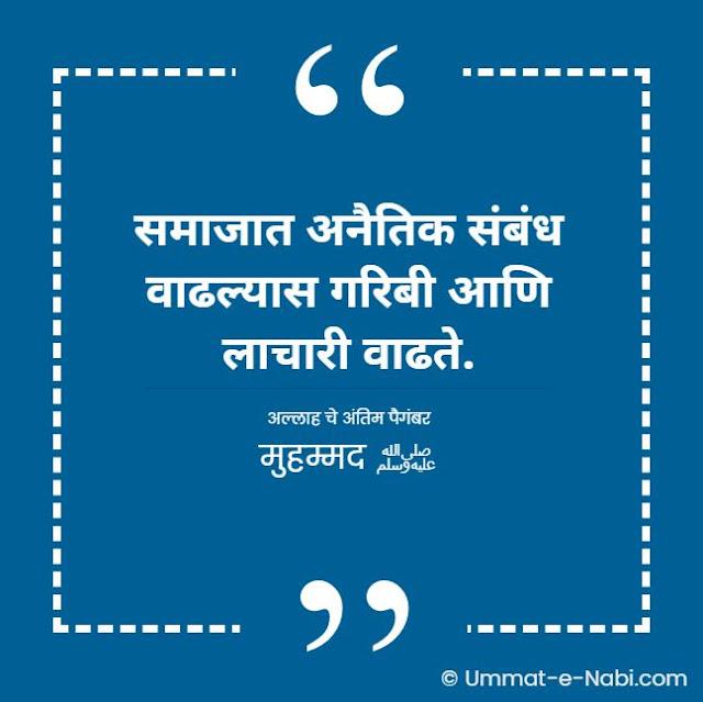 समाजात अनैतिक संबंध वाढल्यास गरिबी आणि लाचारी वाढते. [अल्लाह चे अंतिम पैगंबर मुहम्मद ﷺ] इस्लामिक कोट्स मराठी मधे | Islamic Quotes in Marathi by Ummat-e-Nabi.com