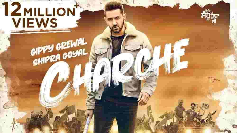 Charche Lyrics - Gippy Grewal