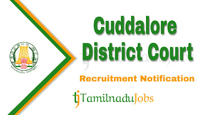 Cuddalore District Court Recruitment notification 2019, govt jobs in tamil nadu, tn govt jobs, tamil nadu govt jobs, govt jobs for 10th pass, district court jobs