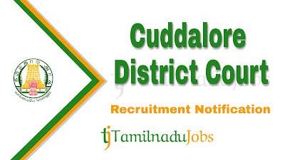 Cuddalore District Court Recruitment 2019, Cuddalore District Court Recruitment Notification 2019, govt jobs in tamil nadu, tn govt jobs, Latest Cuddalore District Court Recruitment update