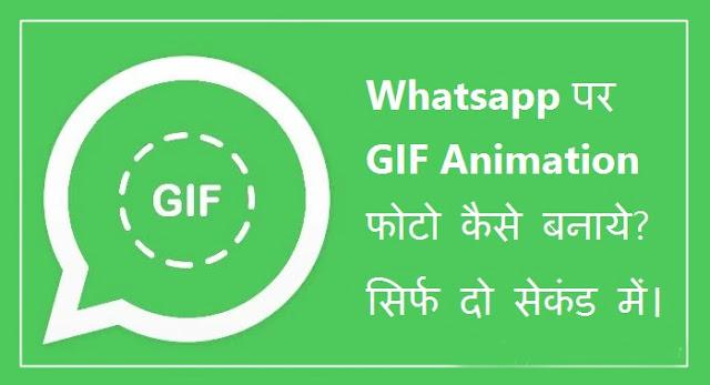 WhatsApp video to animation gif