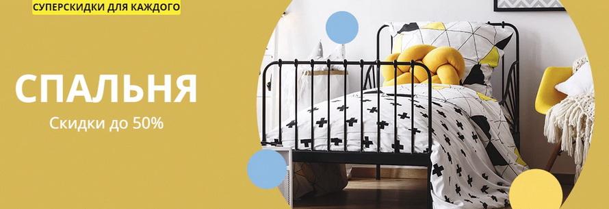 Суперскидки для каждого: товары для спальни со скидкой 50% на постельное бельё декор шторы освещение и хиты продаж с бесплатной доставкой