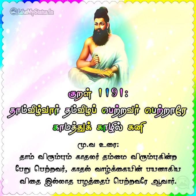 திருக்குறள் அதிகாரம் 120 - தனிப்படர் மிகுதி - ஸ்டேட்டஸ்