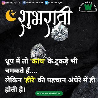 Good night message in Hindi गुड नाईट मैसेज इन हिंदी
