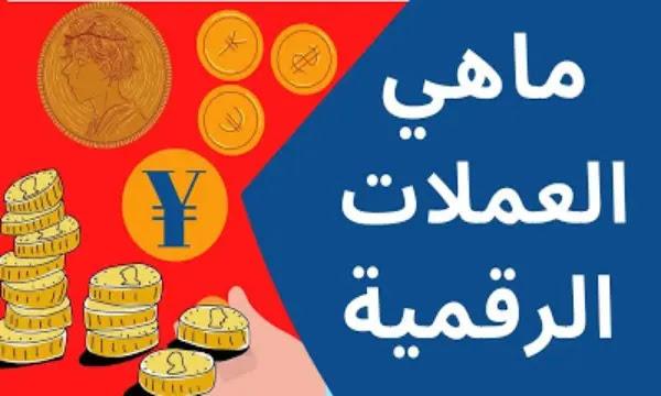 ماهي العملات الرقمية