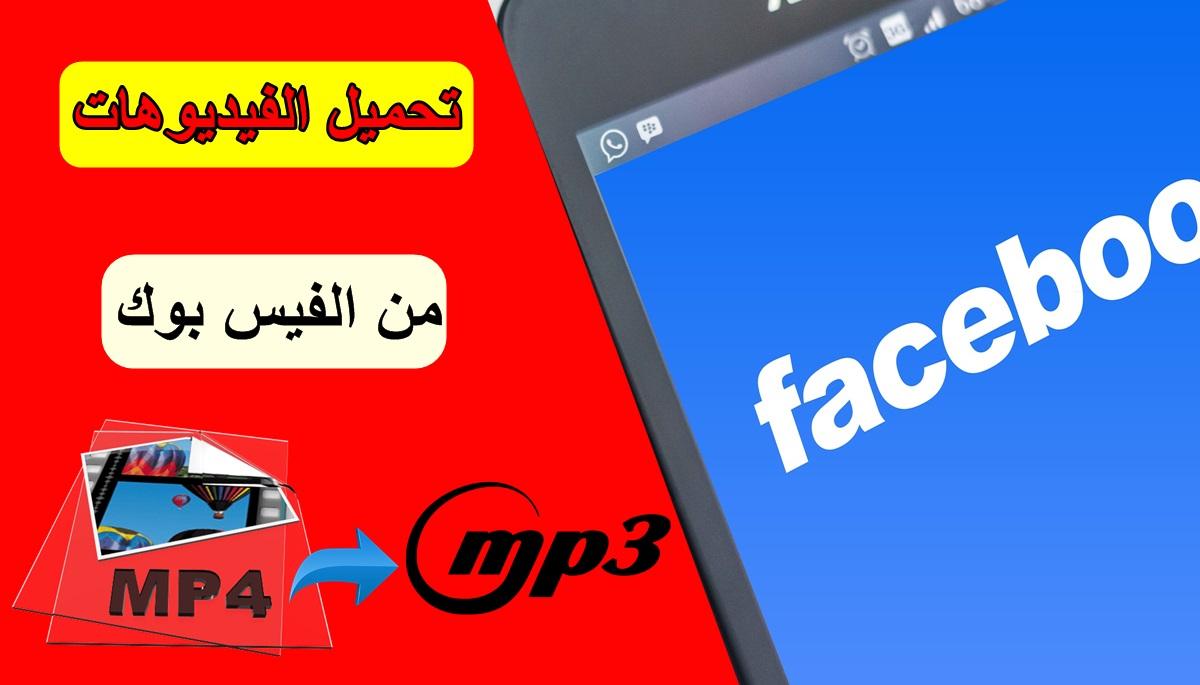 موقع خرافي لتحميل فيديوهات الفيس بوك مع إمكانية تحويلها إلى MP3 بضغطة واحدة