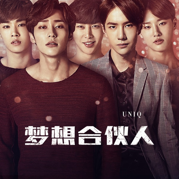 "UNIQ – My Dream (From Movie ""MBA Partners"" Ending Song) – Single"