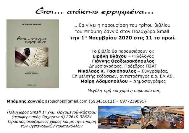 Ανοικτή πρόσκληση στην παρουσίαση του νέου βιβλίου του Ορχομένιου δημοσιογράφου Μπάμπη Ζαννιά