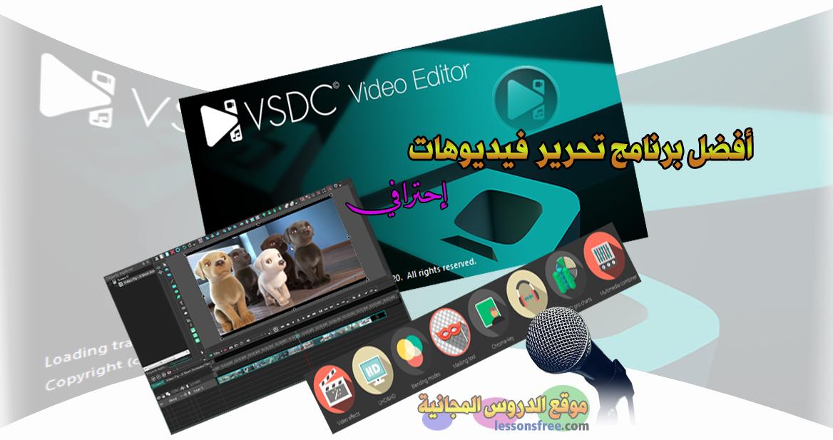 برنامج اضافة صوت للفيديو