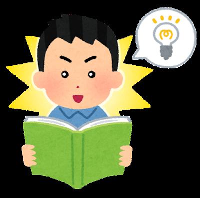 本を読んで閃いた人のイラスト(男性)