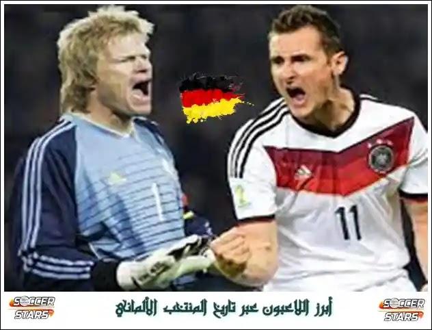 منتخب المانيا,ألمانيا,المانيا,منتخب ألمانيا,أساطير ألمانيا,لماذا يرتدي منتخب المانيا الابيض والاخضر,منتخب الجزائر,منتخب البرازيل,منتخب إسبانيا,المنتخب الألماني,المانيا كاس العالم,منتخب ايطاليا,علم المانيا,قميص المانيا,اهداف منتخب ايطاليا,أساطير كرة القدم الالمانية,المنتخب الايطالي,المنتخب الهولندي,لماذا البايرن مكروه في المانيا,نجوم المانيا والارجنتين,البرازيل و المانيا,كلاسيكو ألمانيا,محترف من ألمانيا,ألمانياً,البرازيل و المانيا 7-1,المانيا والبرازيل 7-1,بيس نسخة الاساطير