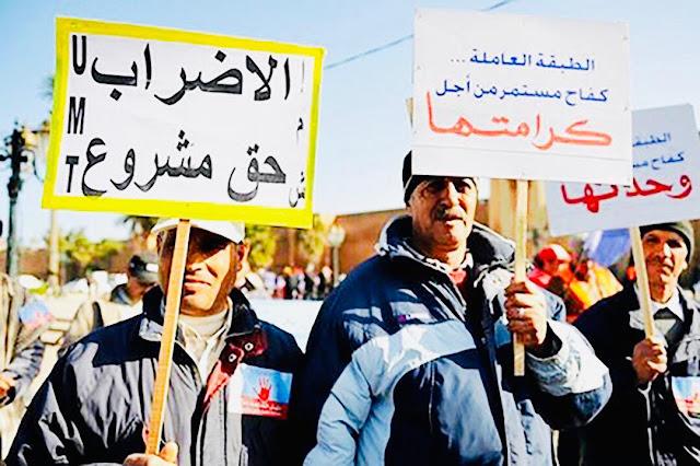 نقابة مخارق تحتج على قرار الحكومة في مشروع القانون التنظيمي لحق الإضراب وتطالب بسحبه✍️👇👇👇