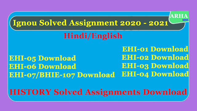 Download Your HISTORY Assignments (Hindi and English)
