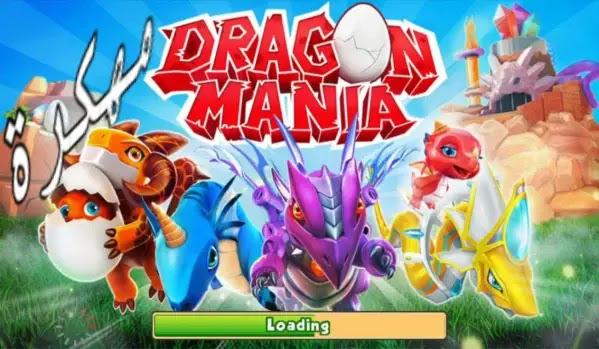 تحميل لعبة dragon mania legends مهكرة اخر اصدار 2021 - خبير تك