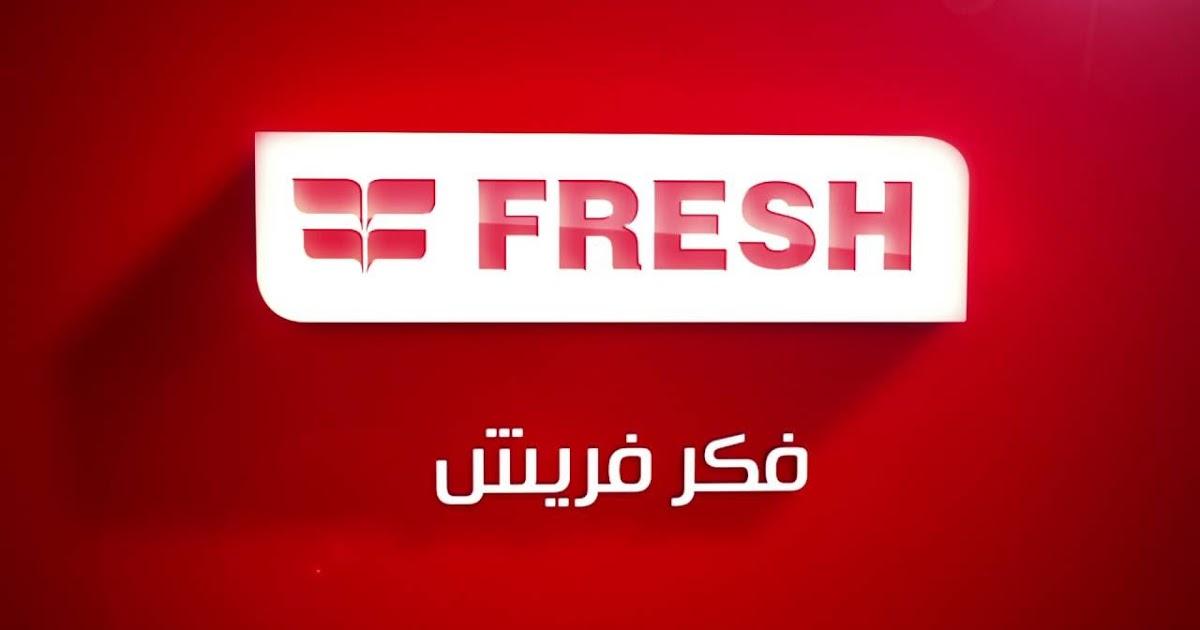 رقم خدمة عملاء فروع فريش fresh الخط الساخن 2021