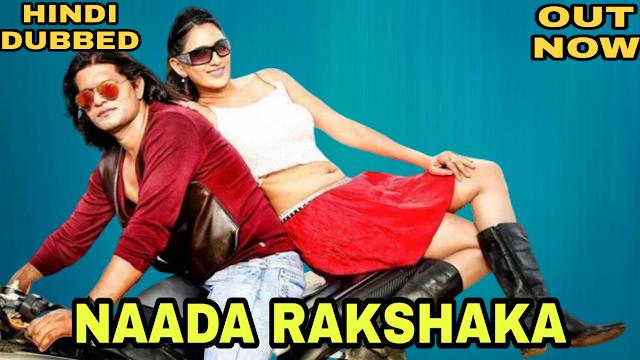 Naada Rakshaka
