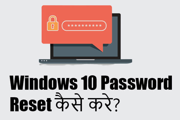 pc-password-reset-kaise-kare