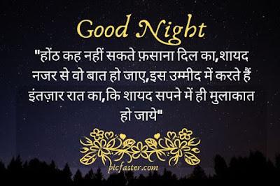 Top - New Good Night Image Shayari Download - Shayari Pic In Hindi