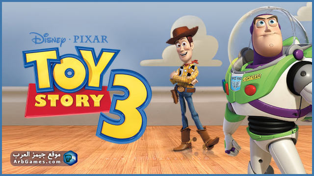 تحميل لعبة Toy Story 3 للكمبيوتر مضغوطة من ميديا فاير