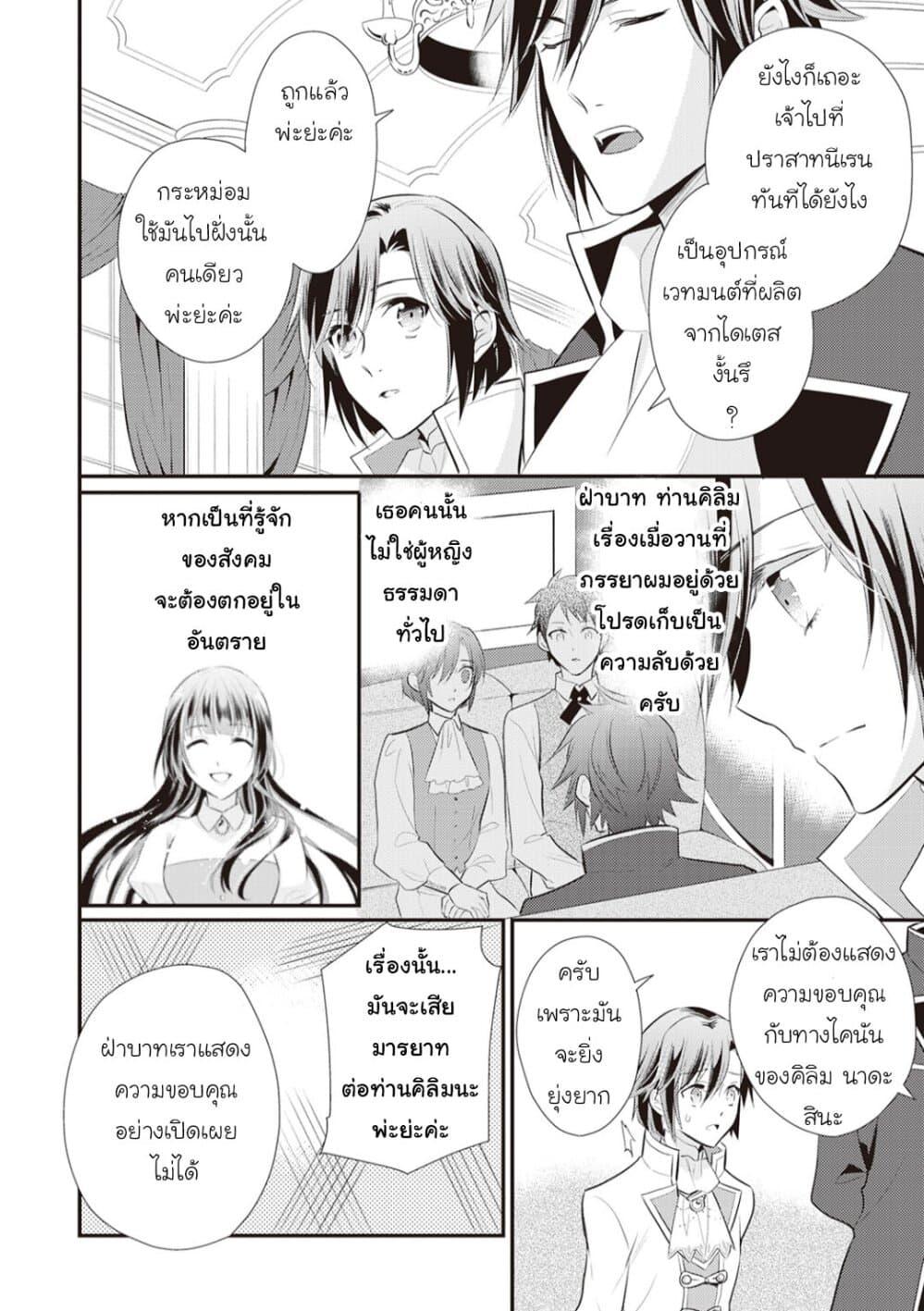 อ่านการ์ตูน Daites Ryou Koubouki ตอนที่ 23 หน้าที่ 4