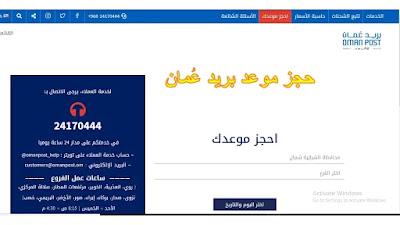 خطوات حجز موعد في بريد عمان
