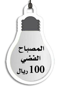 أختر مصباحك للأجور فكرة إبداعية 1.jpg