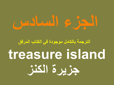 تحميل كتاب جزيرة الكنز treasure Island مترجم الشهادة السودانية ( 6 )