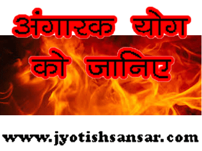 angarak yog in hindi with solution
