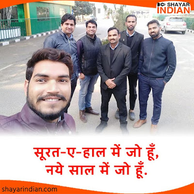 Happy New Year Caption for Instagram, Facebook, Whatsapp in Hindi