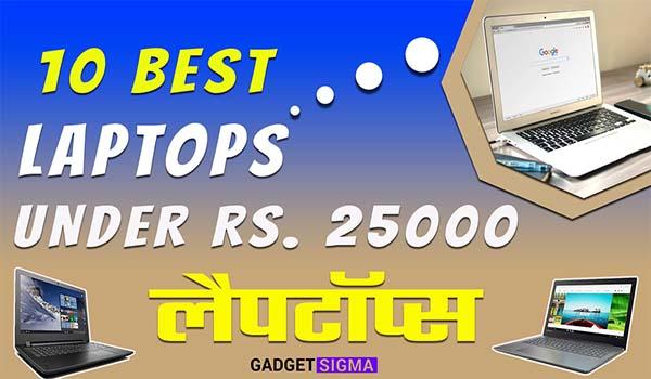 best laptops under 25000 in India
