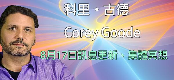[揭密者][科里古德 Corey Goode]2017年8月17日訊息更新、集體冥想