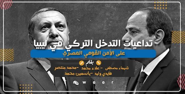 تداعيات التدخل التركي في ليبيا على الأمن القومي المصري