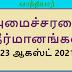 அமைச்சரவை தீர்மானங்கள் - 23 ஆகஸ்ட் 2021