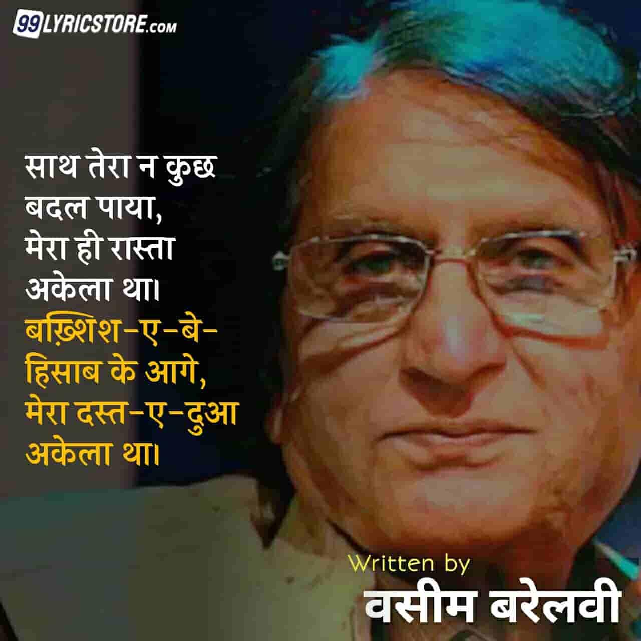 This beautiful Ghazal 'Apne Andaaz Ka Akela Tha' has written by Waseem Barelvi.
