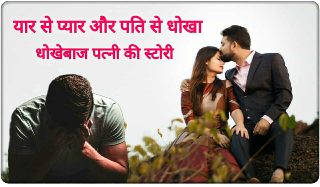 Story of bewafa wife in hindi