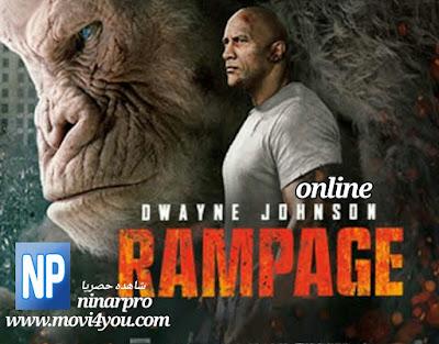 مشاهدة فيلم Rampage 2018 مدبلج كامل | ninarpro