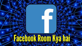 Facebook Room Kya hai