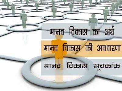 मानव विकास का अर्थ एवं परिभाषा  मानव विकास की अवधारणा  मानव विकास को मापना : मानव विकास सूचकांक   What is Human Development in Hindi