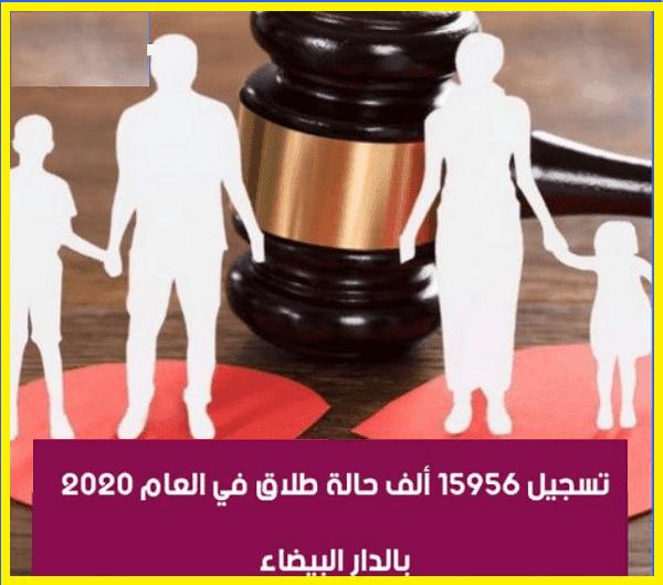 حالات الطلاق