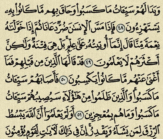 شرح وتفسير سورة الزمر Surah Az-zumar (من الآية 41 إلى الآية 52 )