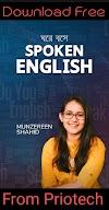 """১০ মিনিট স্কুল এর """"ঘরে বসে Spoken English"""" বইটি ডাইনলোড করুন ফ্রী-তে Priotech-প্রিয়টেক থেকে।"""