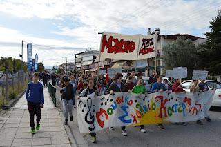 Το Μουσικό Σχολείο Κατερίνης στην πανελλήνια κινητοποίηση- διαμαρτυρία των Μουσικών και Καλλιτεχνικών Σχολείων