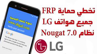 كيفية ازالة حساب جوجل FRP لـ أجهزة LG بنظام Nougat 7.0